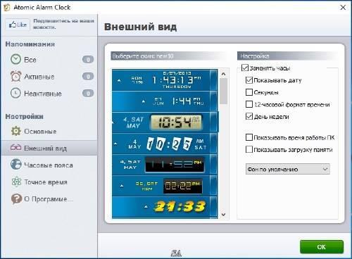 Atomic Alarm Clock 6.3 + crack.zip .rar